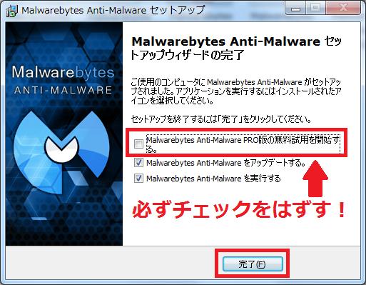 Malwarebytes Anti-Malware 1.750(10)