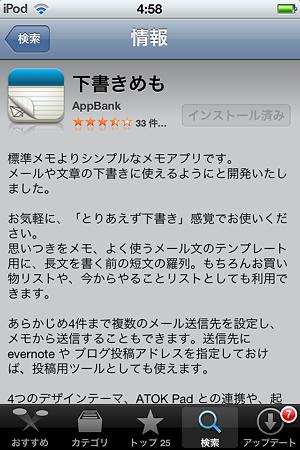 20120608下書きめも(1)