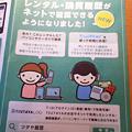 Photos: 20110528TUTAYAチラシ