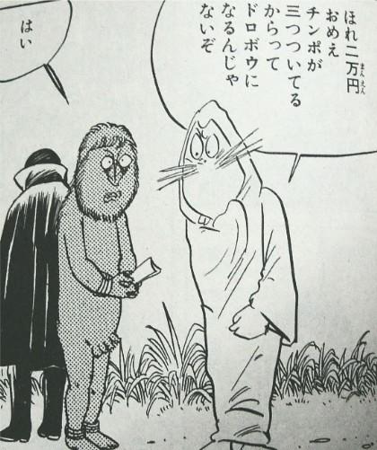 ちんぽ 妖怪