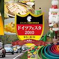 写真: 131 ドイツフェスタ2010 by ホテルグリーンプラザ軽井沢