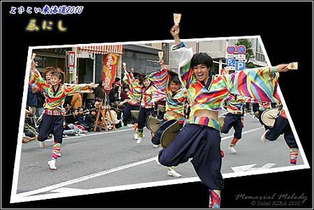 ゑにし - よさこい東海道2010