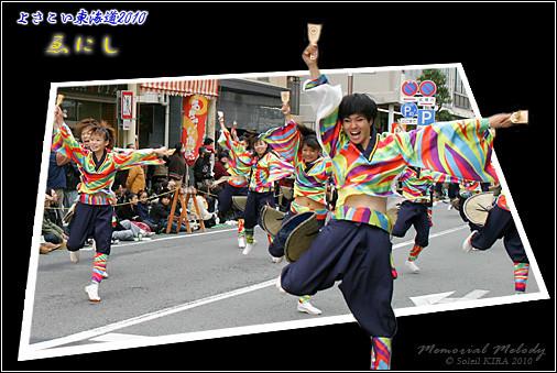 Photos: ゑにし_12 - よさこい東海道2010