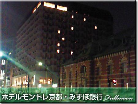 09ホテルモントレ京都