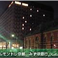 Photos: 09ホテルモントレ京都