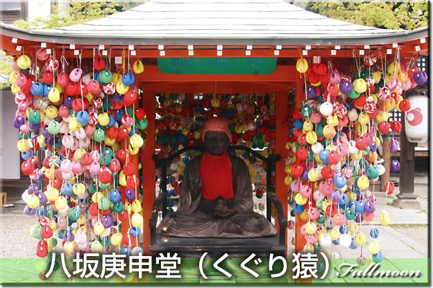03八坂庚申堂(くぐり猿)