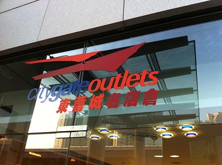 香港のシティーゲートアウトレット