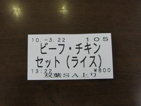2010.03.22 昼食