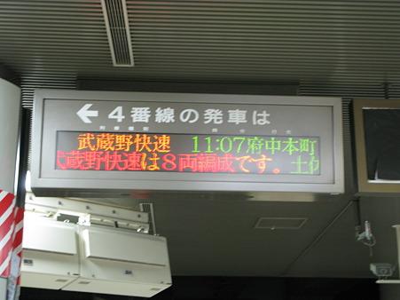 2010.03.28 東京駅 4番線 武蔵野快速