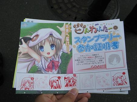 2010.04.03 クドわふたー スタンプラリー(4/5)
