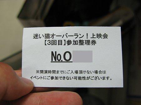 2010.04.03 ゲーマーズ 迷い猫オーバーラン!上映会 3回目(1/2)