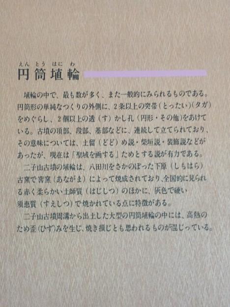 二子山公園_24