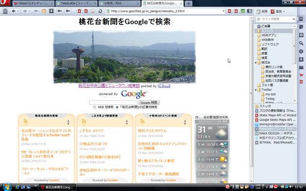 写真: 桃花台新聞をGoogleで検索