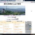 Photos: 桃花台新聞をGoogleで検索