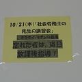 Photos: 校内ポスター