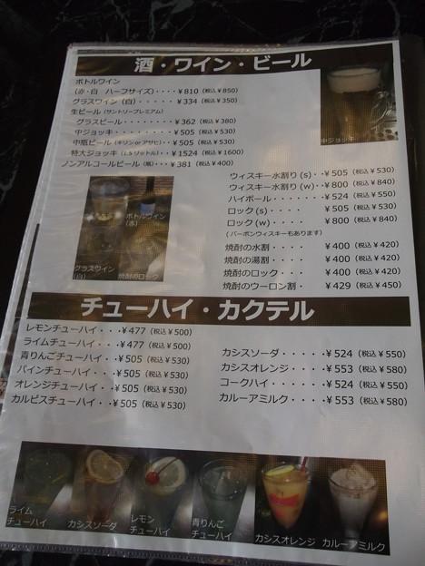 Photos: キャリー・リー皆生店menu (10)