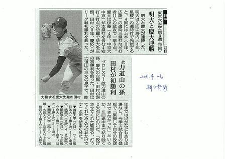 20110426慶応田村君_01