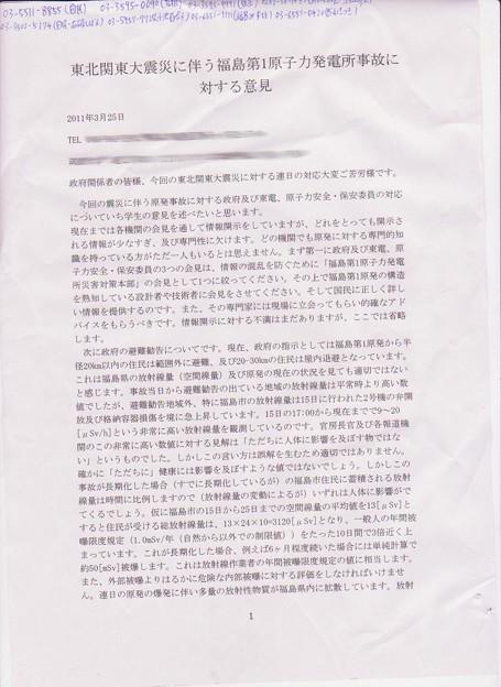 写真: 三男の行政宛のレポート1