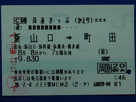 新山口→町田乗車券