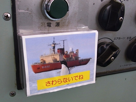20100505 SHIRASE 04