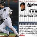 照片: No.013清田育宏(千葉ロッテマリーンズ)