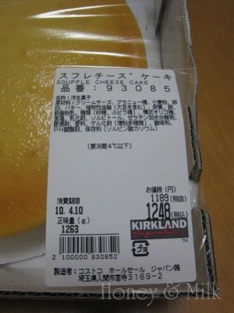 コストコのスフレチーズケーキ1 IMG_8940