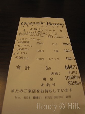 横浜ベイクォーターOrganic House2 IMG_9149