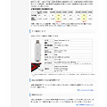 Photos: 高速モバイル - プロバイダならBIGLOBEjoin.biglobe.ne.jp-mobile-hsdpa20090815