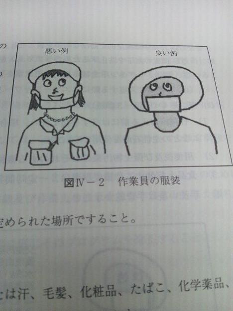 教科書の挿し絵がウケ狙いな件