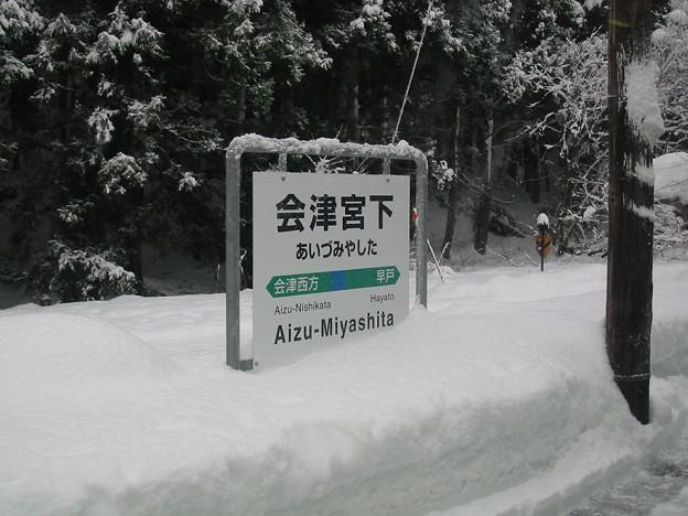 只見線 会津宮下駅 駅名標