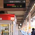青森駅 1番線 夕景