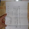 写真: 人権救済平成6年