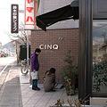 写真: CINQ前
