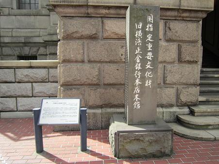 神奈川県立歴史博物館の看板