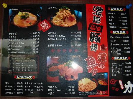 麺豪力 メニュー