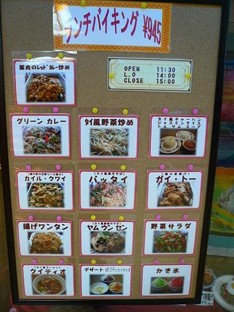 「タイ料理 ザ・サイアム」ランチバイキング メニュー表