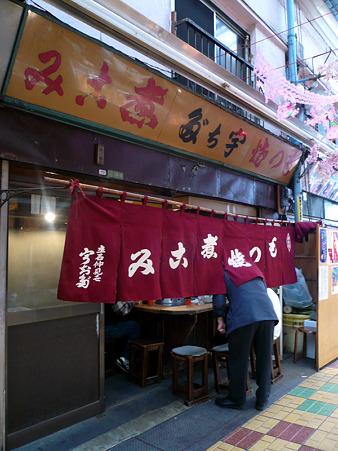 """京成立石・宇ち多"""" 店舗外観"""