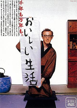 西部百貨店ポスター1982