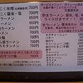 Photos: らあめんの麺魂 メニュー