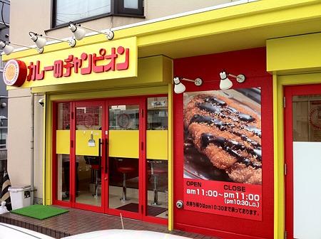カレーのチャンピオン札幌白石店