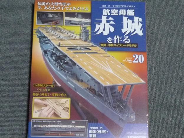 Photos: 航空母艦 赤城を作る 20号 その1