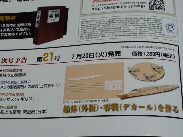 Photos: 航空母艦 赤城を作る 20号 その3