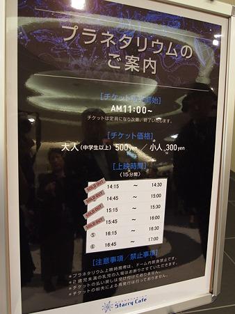 羽田空港のプラネタリウム