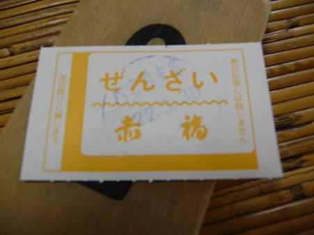 100330-お伊勢さん 赤福ぜんざい