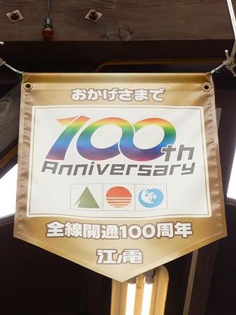 100405-江ノ電 スタンプラリー (16)