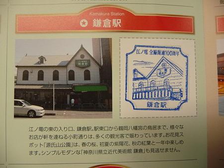 100405-江ノ電 スタンプラリー (10)