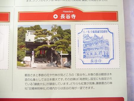100405-江ノ電 スタンプラリー (18)