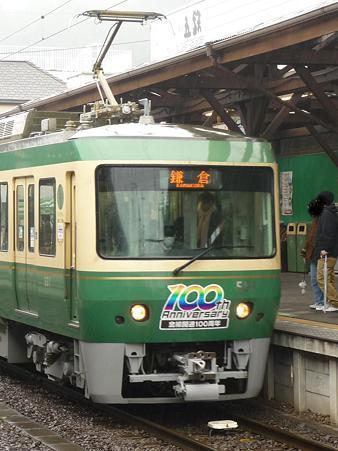 100405-江ノ電 スタンプラリー (19)