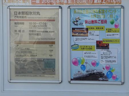 100425-氷川丸80周年 (12)
