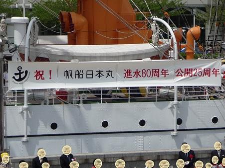 100429-日本丸 総帆展帆-88